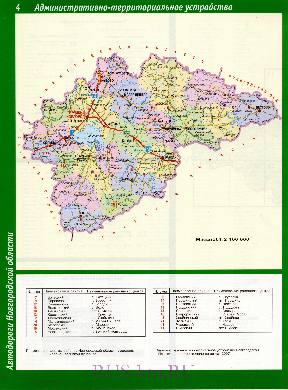 Karta Rossii S Gorodami Prognoz Gismeteo Na Maj Iyun 2020