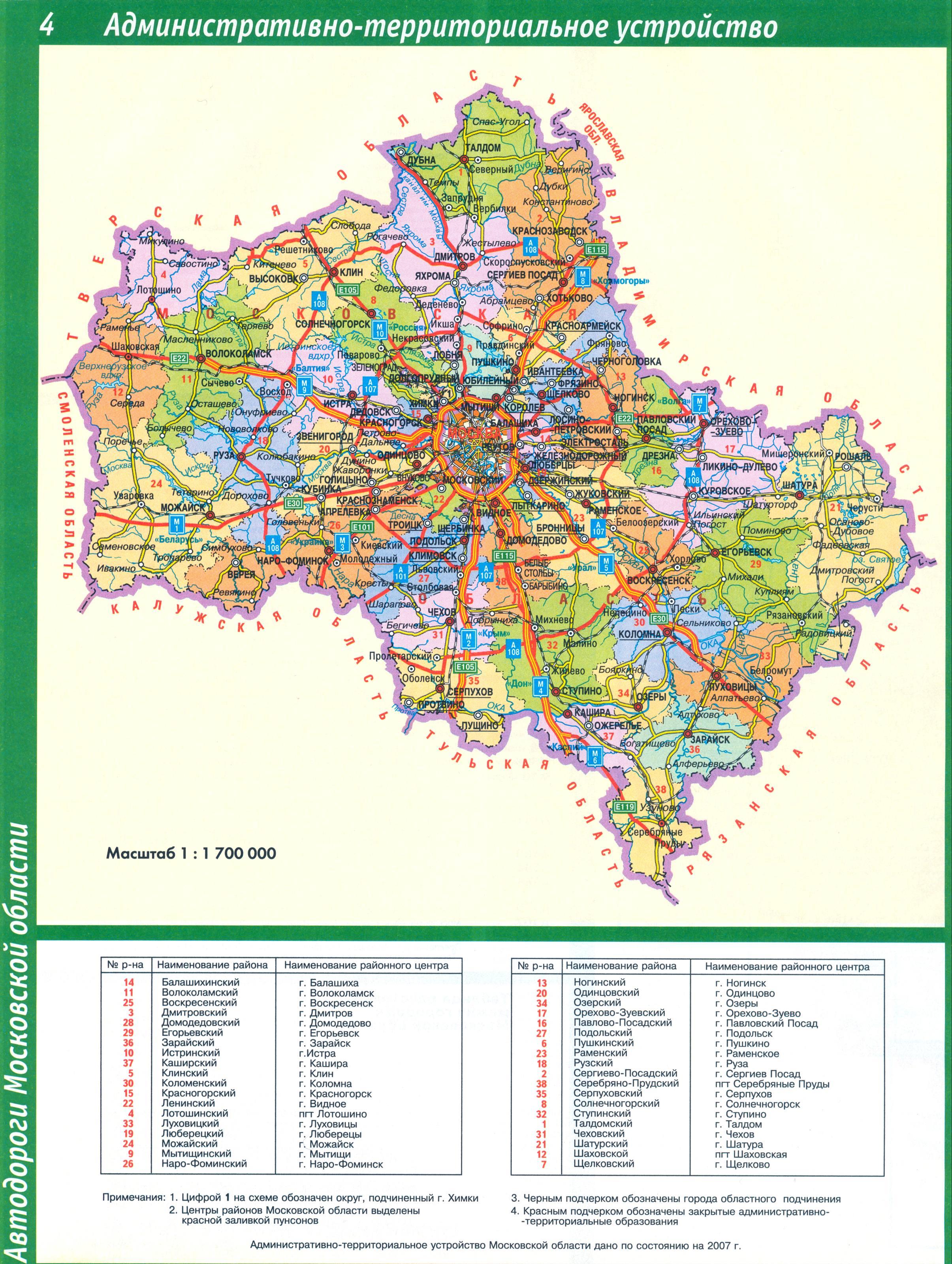 Карты Центральной России