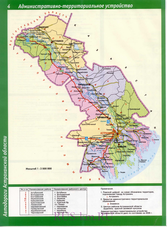 Yuzhnyj Region Rossii Karty Oblastej I Respublik Yuga Rossii A0