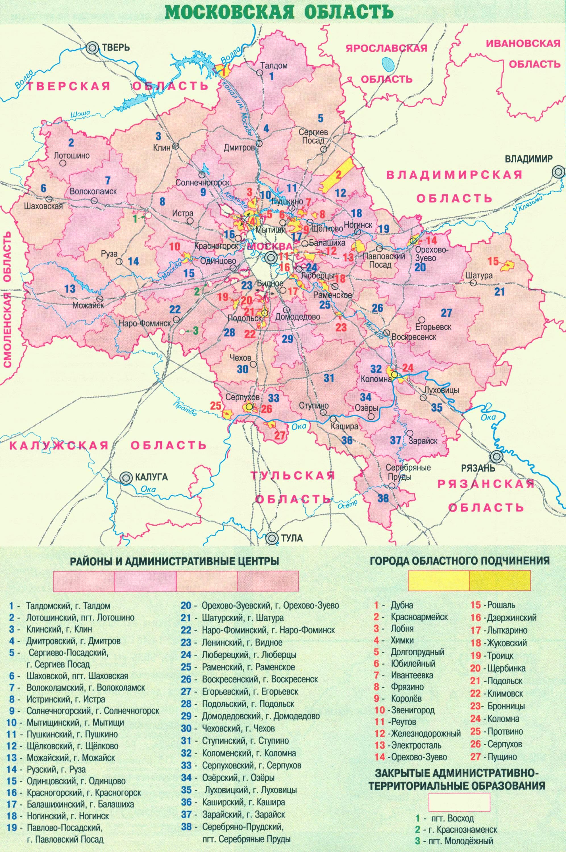 Подробная Карта Московской Области