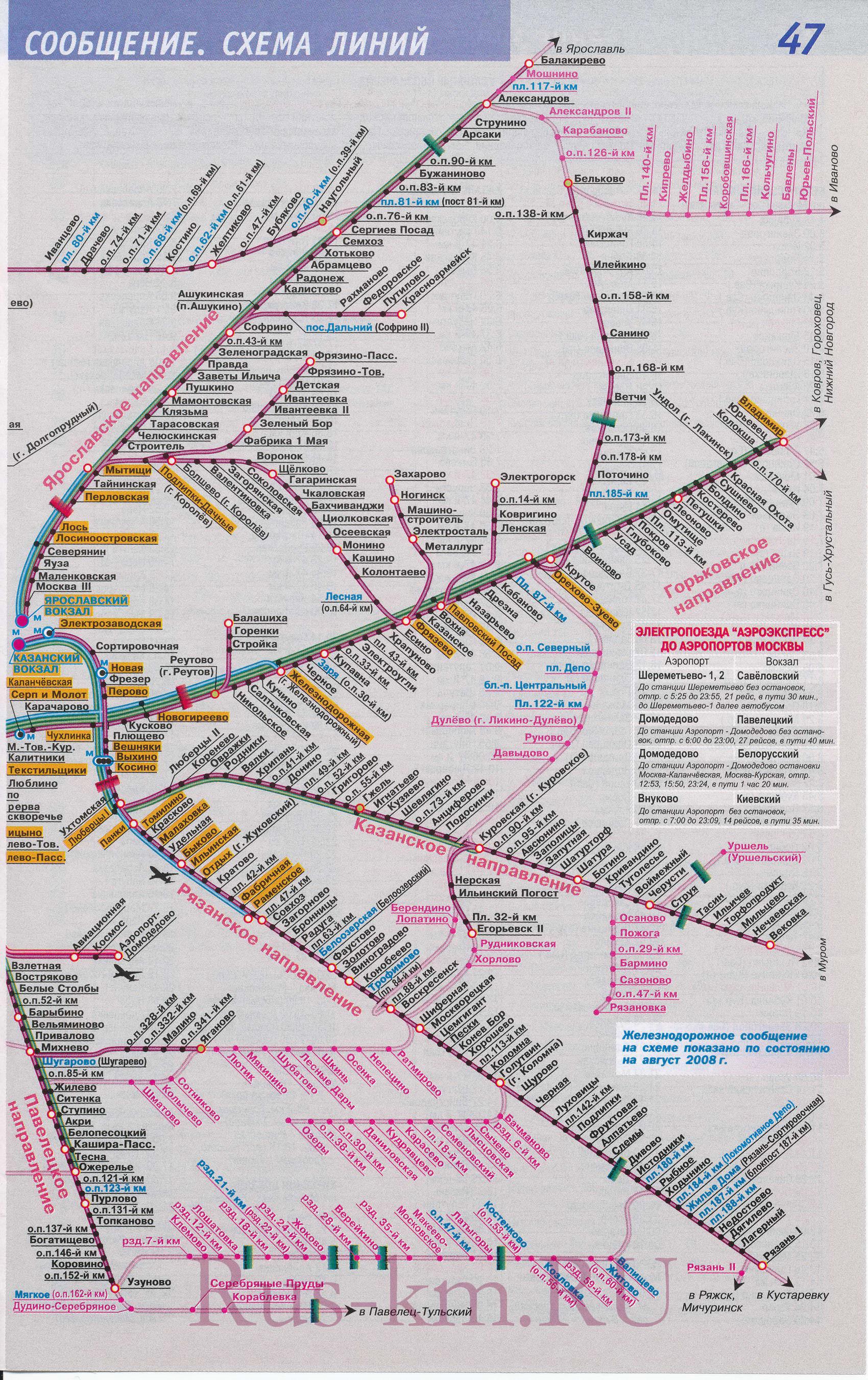 Схема железнодорожного сообщения москвы фото 23