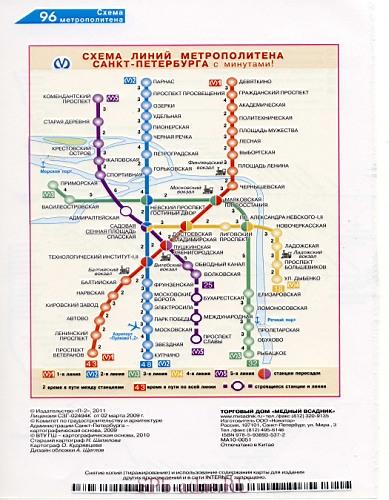 схема метро с минутами москва