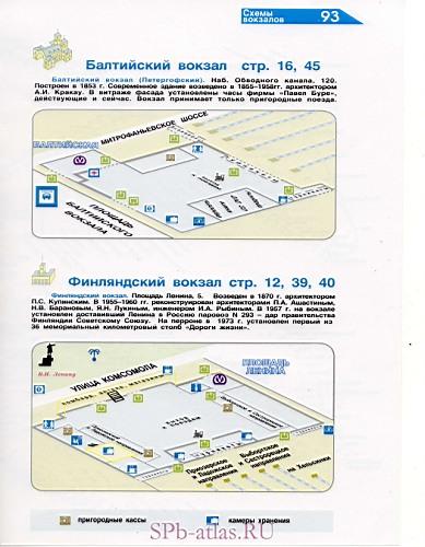 Схема Балтийского вокзала.