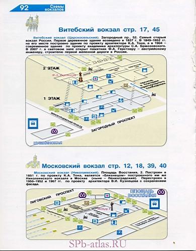 Схема Витебского вокзала.